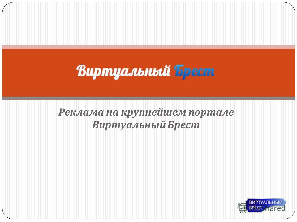 Реклама на крупнейшем портале Виртуальный Брест