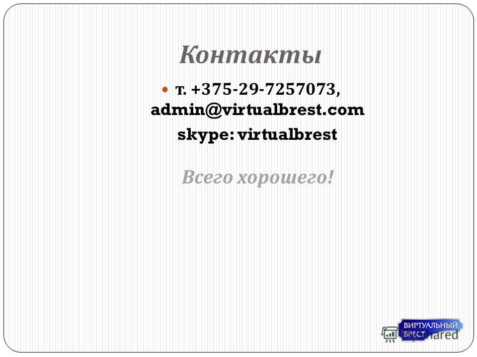 Контакты т. +375-29-7257073, admin@virtualbrest.com skype: virtualbrest Всего хорошего !