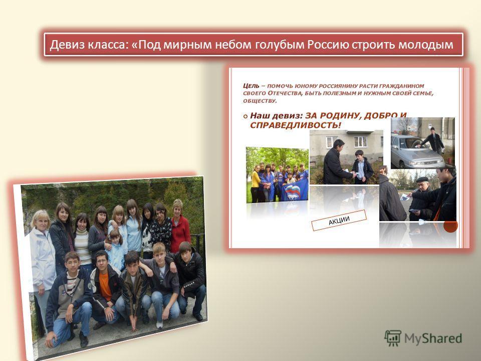 Девиз класса: «Под мирным небом голубым Россию строить молодым