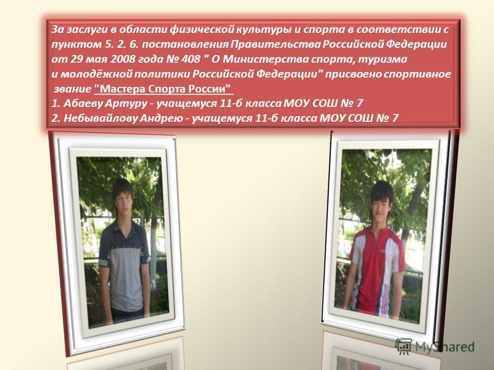 За заслуги в области физической культуры и спорта в соответствии с пунктом 5. 2. 6. постановления Правительства Российской Федерации от 29 мая 2008 года 408