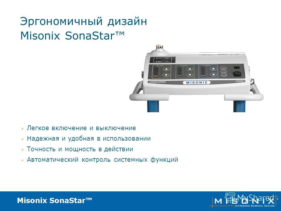 Misonix SonaStar Эргономичный дизайн Легкое включение и выключение Надежная и удобная в использовании Точность и мощность в действии Автоматический контроль системных функций