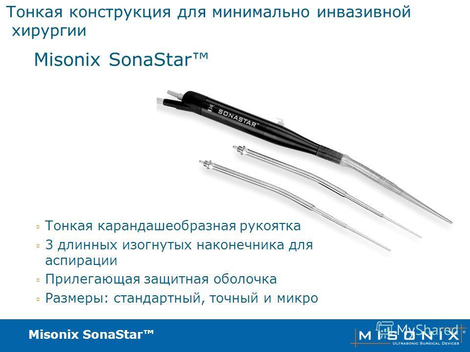 Misonix SonaStar Тонкая конструкция для минимально инвазивной хирургии Тонкая карандашеобразная рукоятка 3 длинных изогнутых наконечника для аспирации Прилегающая защитная оболочка Размеры: стандартный, точный и микро