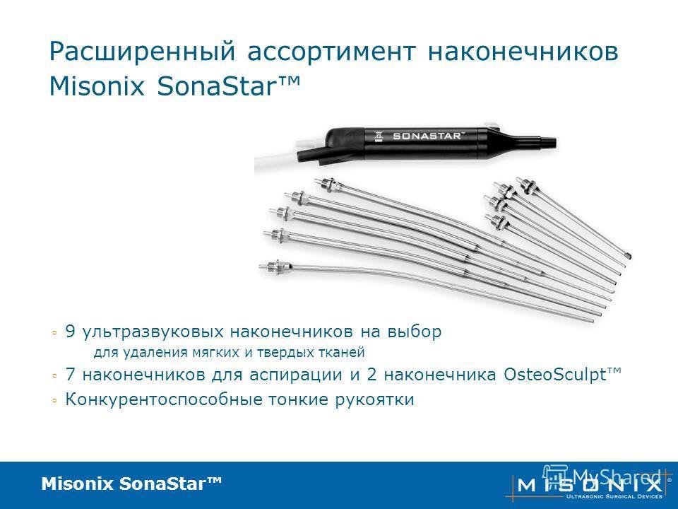 Misonix SonaStar Расширенный ассортимент наконечников 9 ультразвуковых наконечников на выбор для удаления мягких и твердых тканей 7 наконечников для аспирации и 2 наконечника OsteoSculpt Конкурентоспособные тонкие рукоятки