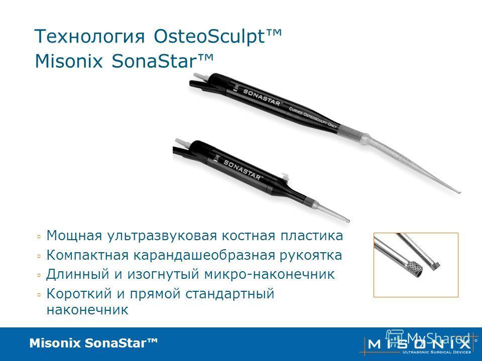 Misonix SonaStar Технология OsteoSculpt Мощная ультразвуковая костная пластика Компактная карандашеобразная рукоятка Длинный и изогнутый микро-наконечник Короткий и прямой стандартный наконечник