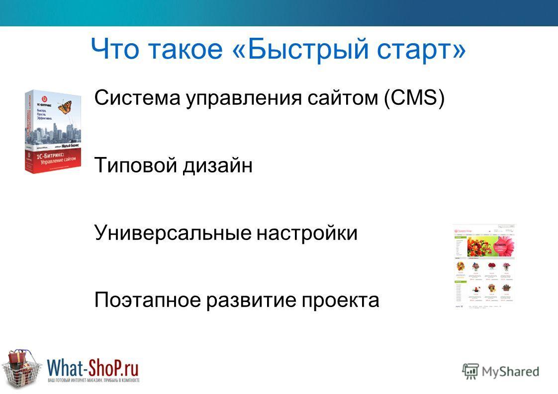 Что такое «Быстрый старт» Система управления сайтом (CMS) Типовой дизайн Универсальные настройки Поэтапное развитие проекта