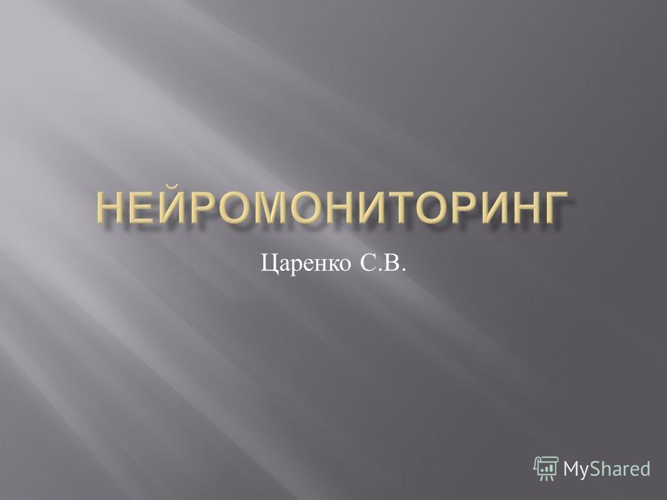 Царенко С. В.