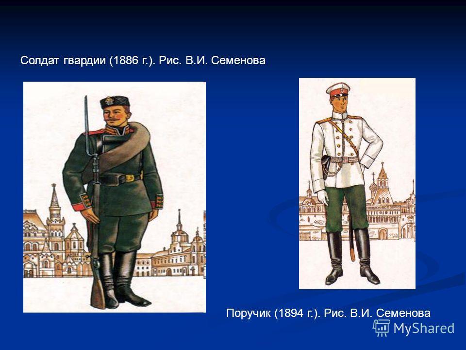 Солдат гвардии (1886 г.). Рис. В.И. Семенова Поручик (1894 г.). Рис. В.И. Семенова
