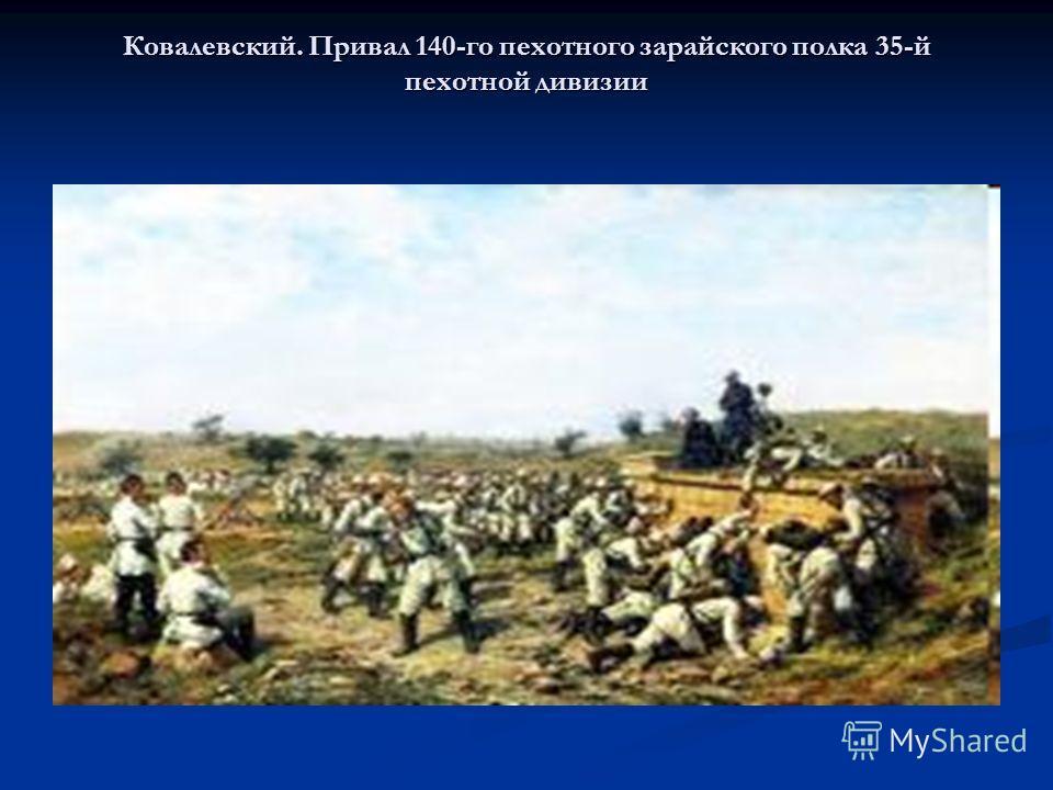 Ковалевский. Привал 140-го пехотного зарайского полка 35-й пехотной дивизии