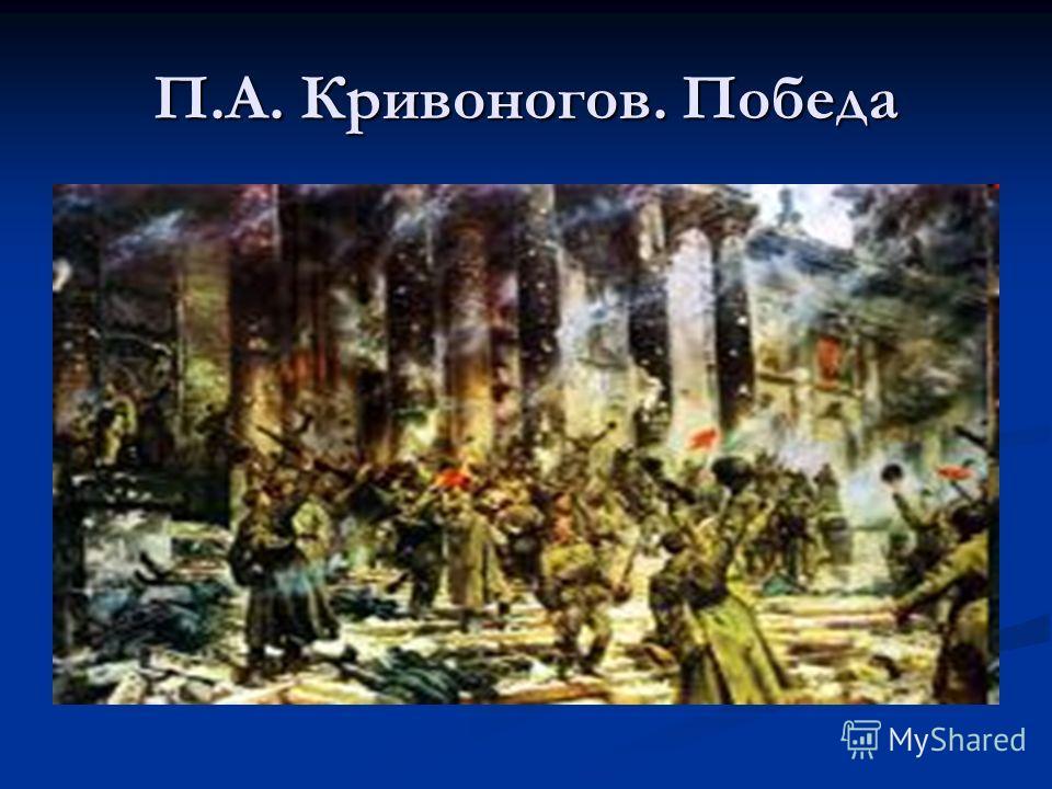 П.А. Кривоногов. Победа