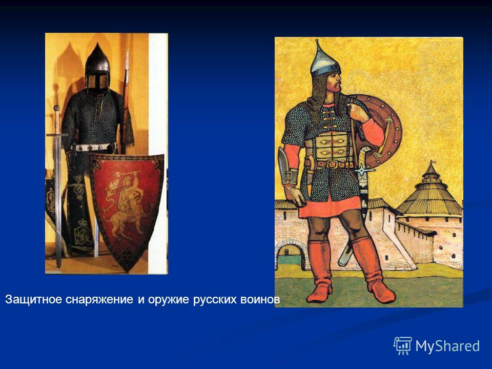 Защитное снаряжение и оружие русских воинов