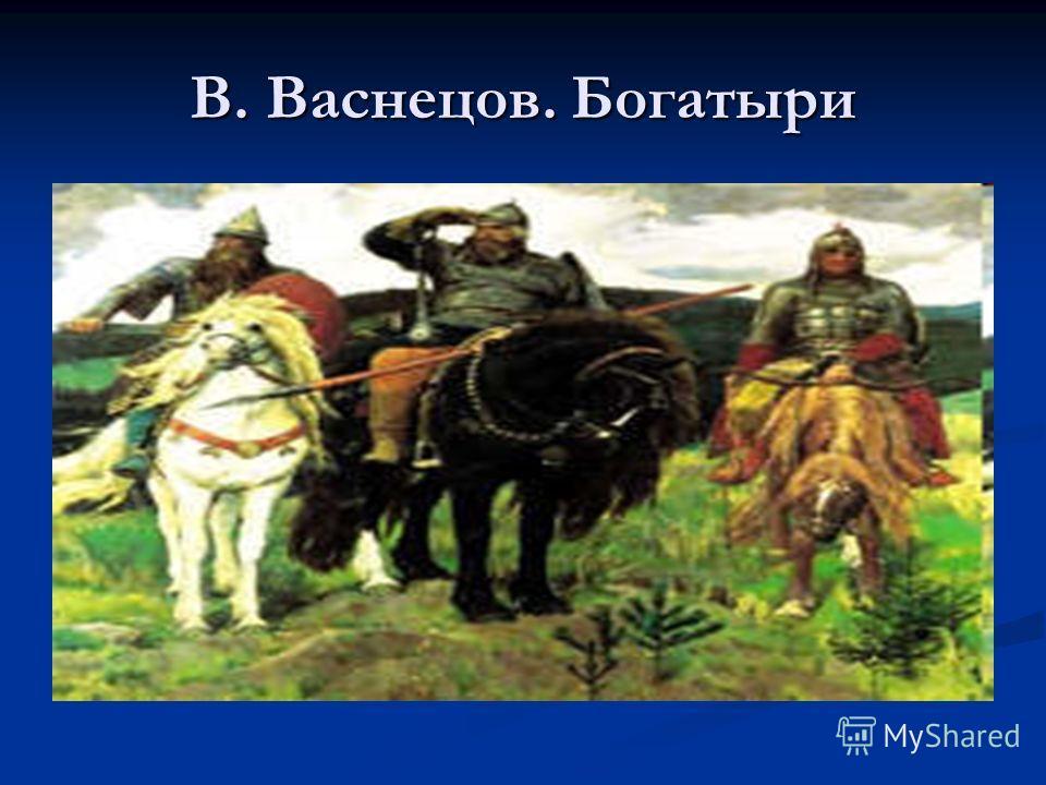 В. Васнецов. Богатыри