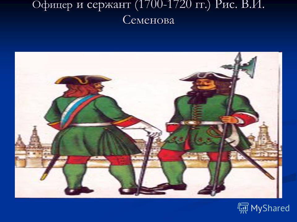 Офицер и сержант (1700-1720 гг.) Рис. В.И. Семенова