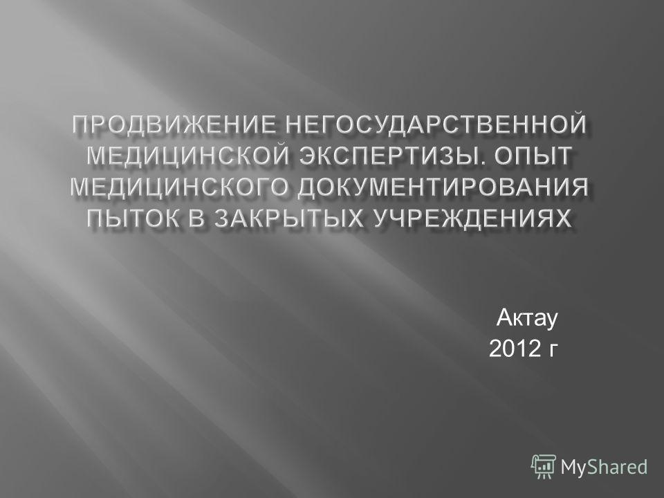 Актау 2012 г