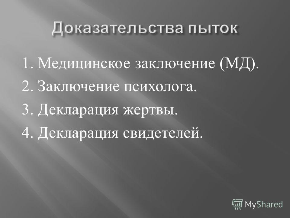 1. Медицинское заключение ( МД ). 2. Заключение психолога. 3. Декларация жертвы. 4. Декларация свидетелей.