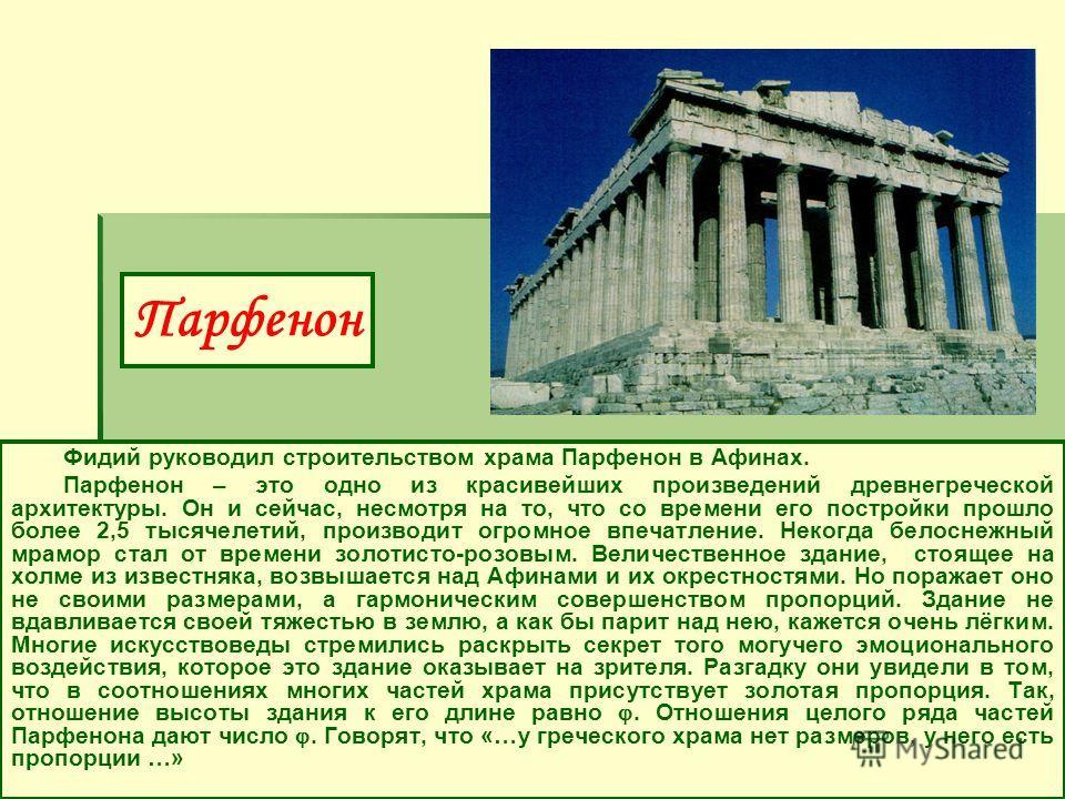 Работы Фидия Афина Парфенос Зевс Олимпийский Скульптор Фидий часто использовал золотую пропорцию в своих произведениях. Самыми знаменитыми из них были статуя Зевса Олимпийского, которая считалась одним из семи чудес света, и статуя Афины Парфенос.
