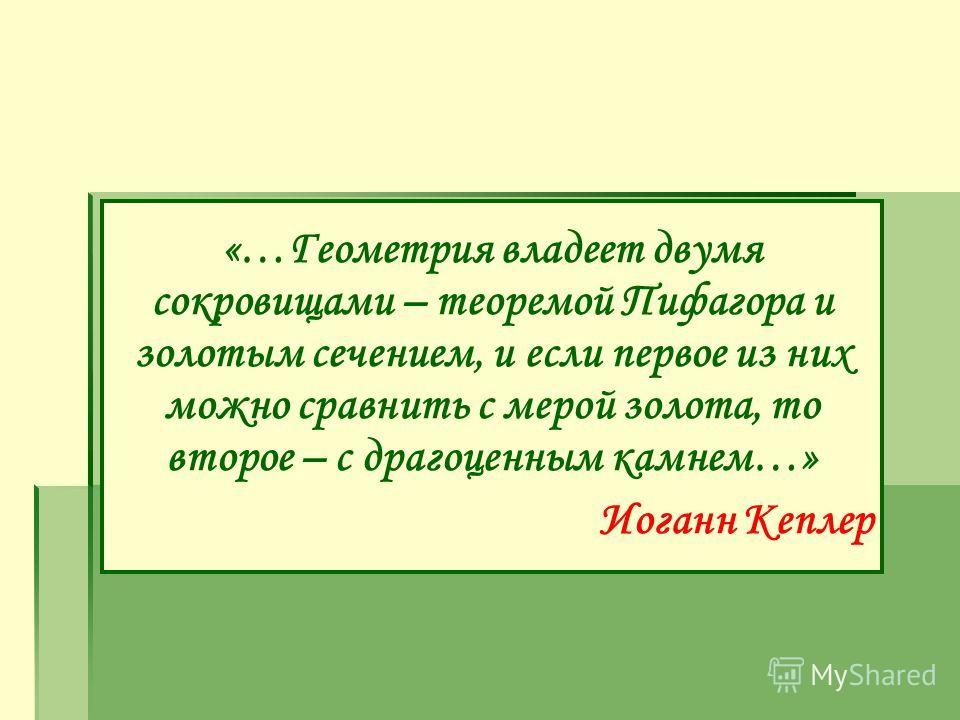 Золотое сечение 9 класс Автор: Зайцева И.А.
