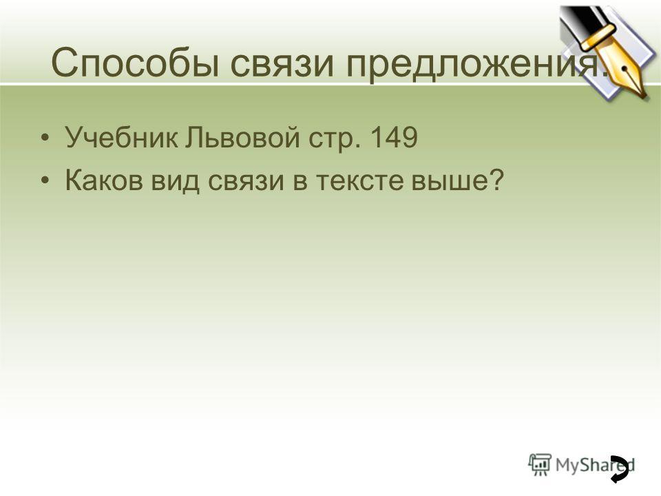 Способы связи предложения. Учебник Львовой стр. 149 Каков вид связи в тексте выше?
