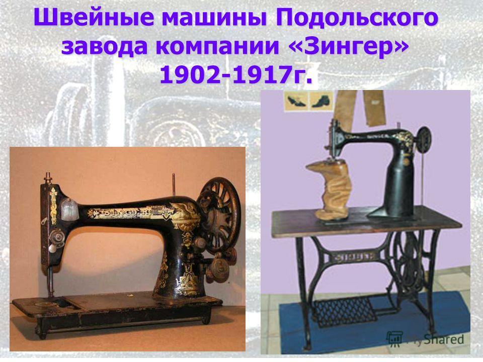 11 Швейные машины Подольского завода компании «Зингер» 1902-1917г.