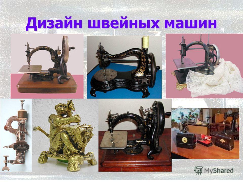 13 Дизайн швейных машин