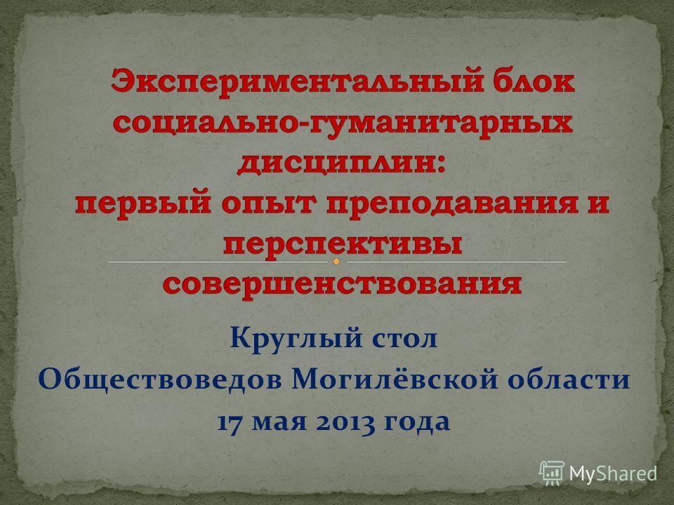 Круглый стол Обществоведов Могилёвской области 17 мая 2013 года