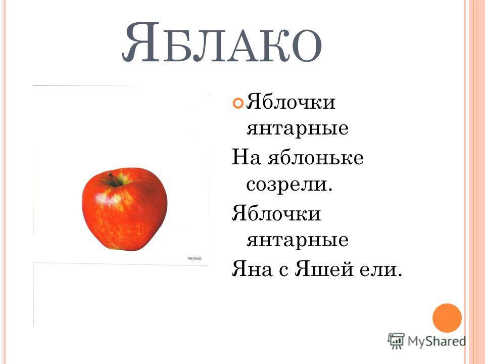Я БЛАКО Яблочки янтарные На яблоньке созрели. Яблочки янтарные Яна с Яшей ели.