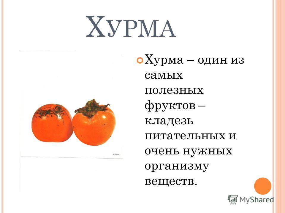 Х УРМА Хурма – один из самых полезных фруктов – кладезь питательных и очень нужных организму веществ.