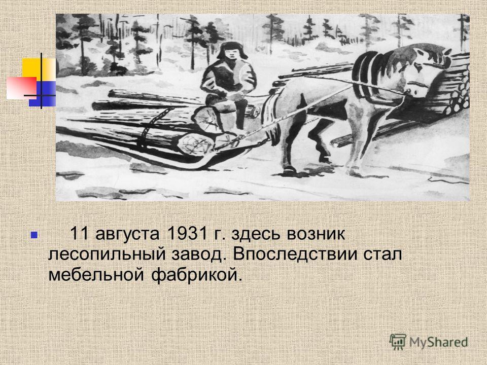 Поселок возник благодаря железной дороге первой на Урале. Это было в конце 19 века (1877- 1879г.г.). Железнодорожная станция Яйва появилась на карте России в 1879 году.