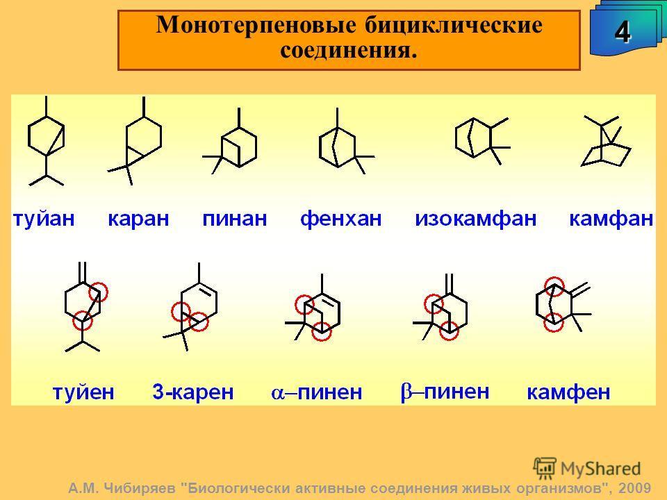 Монотерпеновые бициклические соединения. 4 А.М. Чибиряев Биологически активные соединения живых организмов, 2009