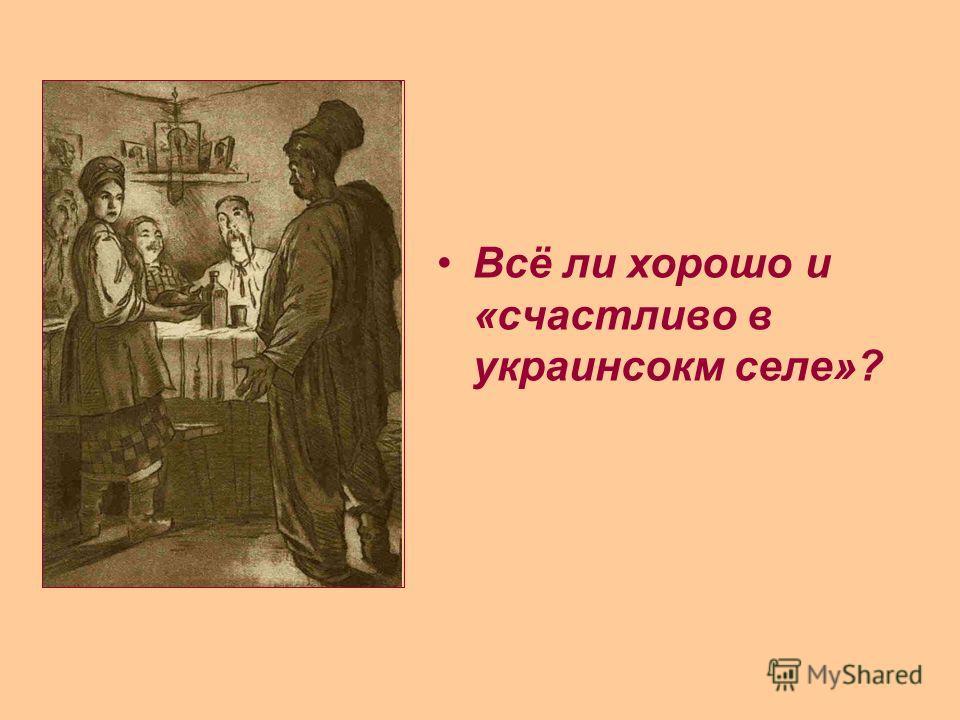 Всё ли хорошо и «счастливо в украинсокм селе»?