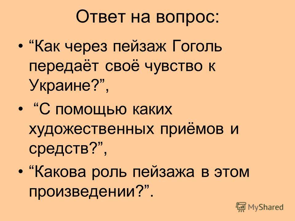 Ответ на вопрос: Как через пейзаж Гоголь передаёт своё чувство к Украине?, С помощью каких художественных приёмов и средств?, Какова роль пейзажа в этом произведении?.