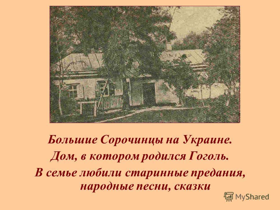 Большие Сорочинцы на Украине. Дом, в котором родился Гоголь. В семье любили старинные предания, народные песни, сказки