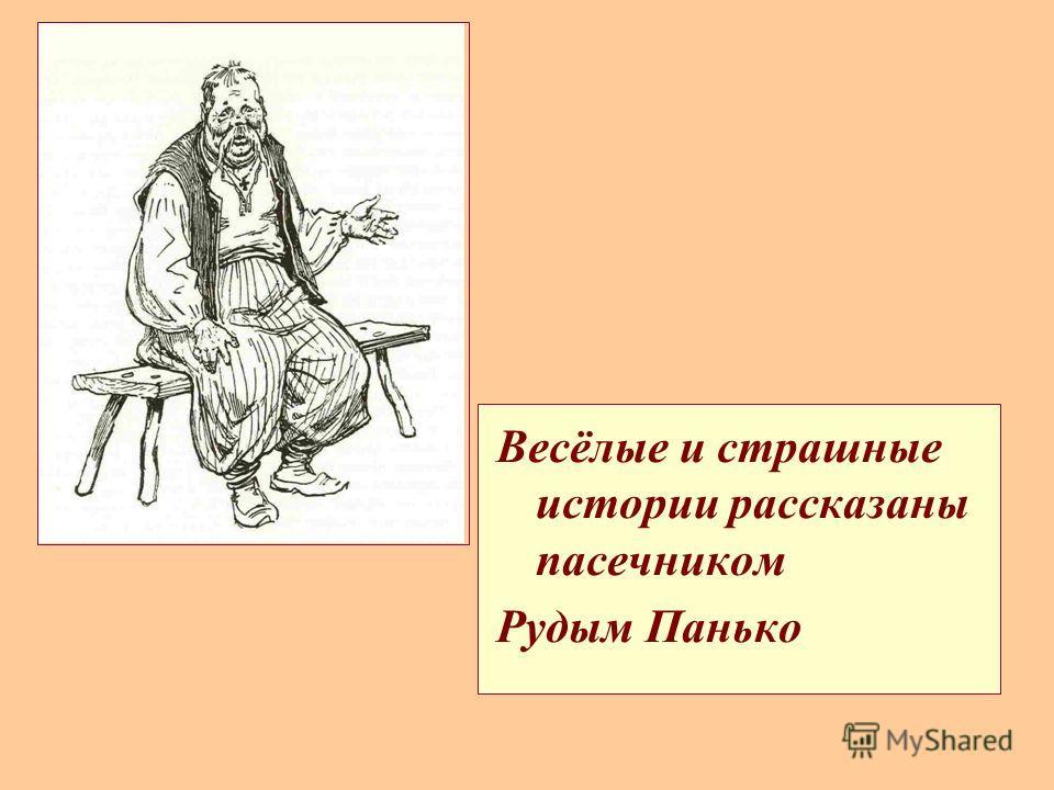 Весёлые и страшные истории рассказаны пасечником Рудым Панько