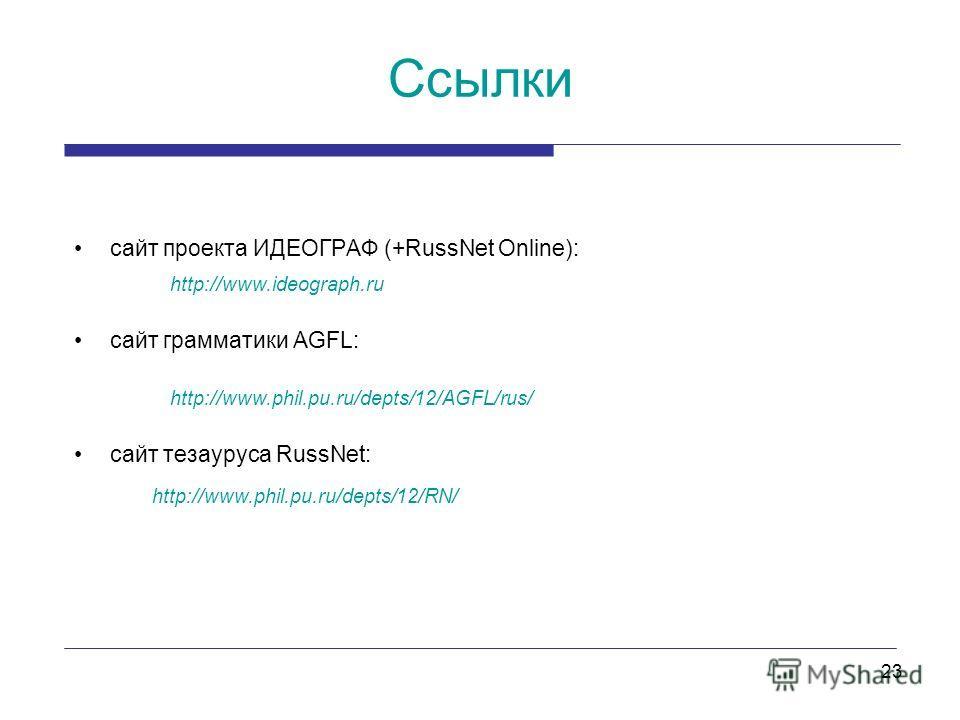23 Ссылки сайт проекта ИДЕОГРАФ (+RussNet Online): http://www.ideograph.ru сайт грамматики AGFL: http://www.phil.pu.ru/depts/12/AGFL/rus/ сайт тезауруса RussNet: http://www.phil.pu.ru/depts/12/RN/