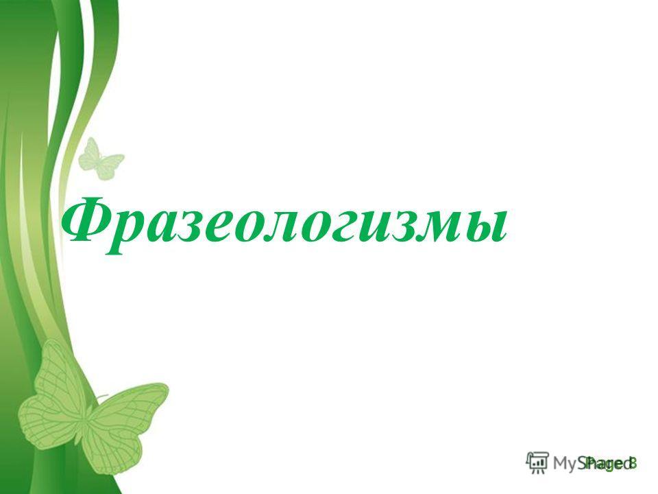 Free Powerpoint TemplatesPage 8 Фразеологизмы