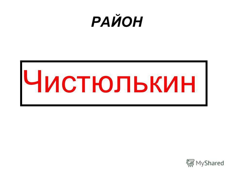 РАЙОН Чистюлькин