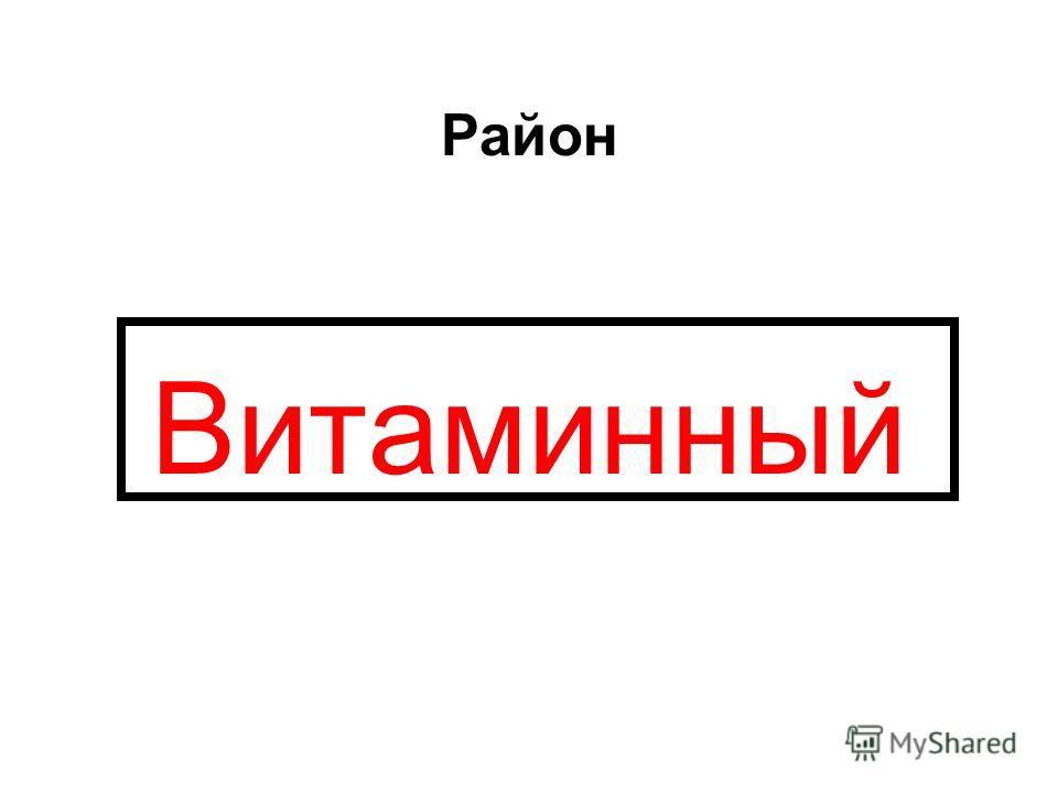 Район Витаминный