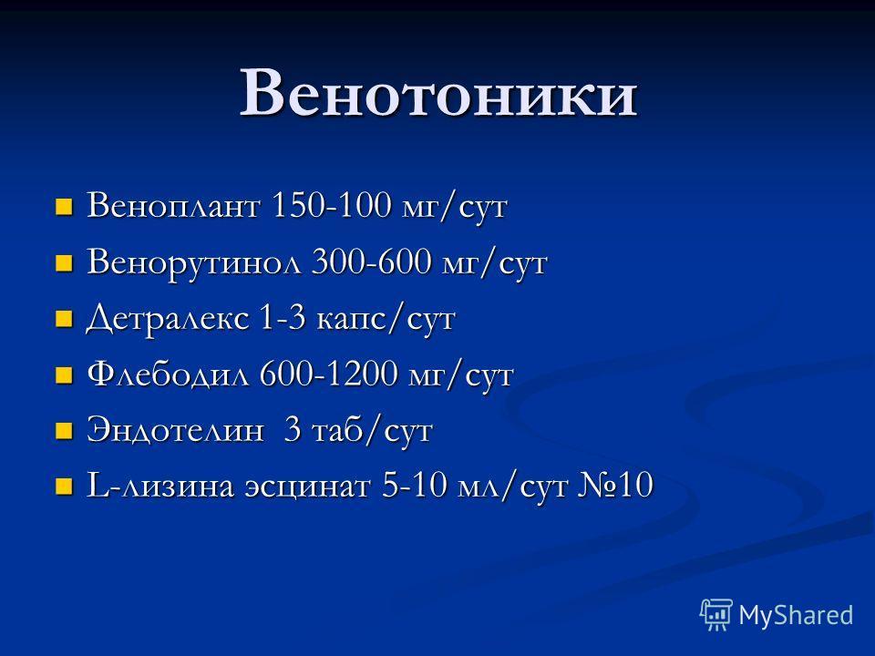 Венотоники Веноплант 150-100 мг/сут Веноплант 150-100 мг/сут Венорутинол 300-600 мг/сут Венорутинол 300-600 мг/сут Детралекс 1-3 капс/сут Детралекс 1-3 капс/сут Флебодил 600-1200 мг/сут Флебодил 600-1200 мг/сут Эндотелин 3 таб/сут Эндотелин 3 таб/сут