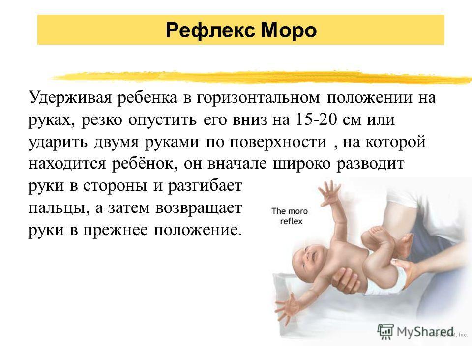 Удерживая ребенка в горизонтальном положении на руках, резко опустить его вниз на 15-20 см или ударить двумя руками по поверхности, на которой находится ребёнок, он вначале широко разводит руки в стороны и разгибает пальцы, а затем возвращает руки в