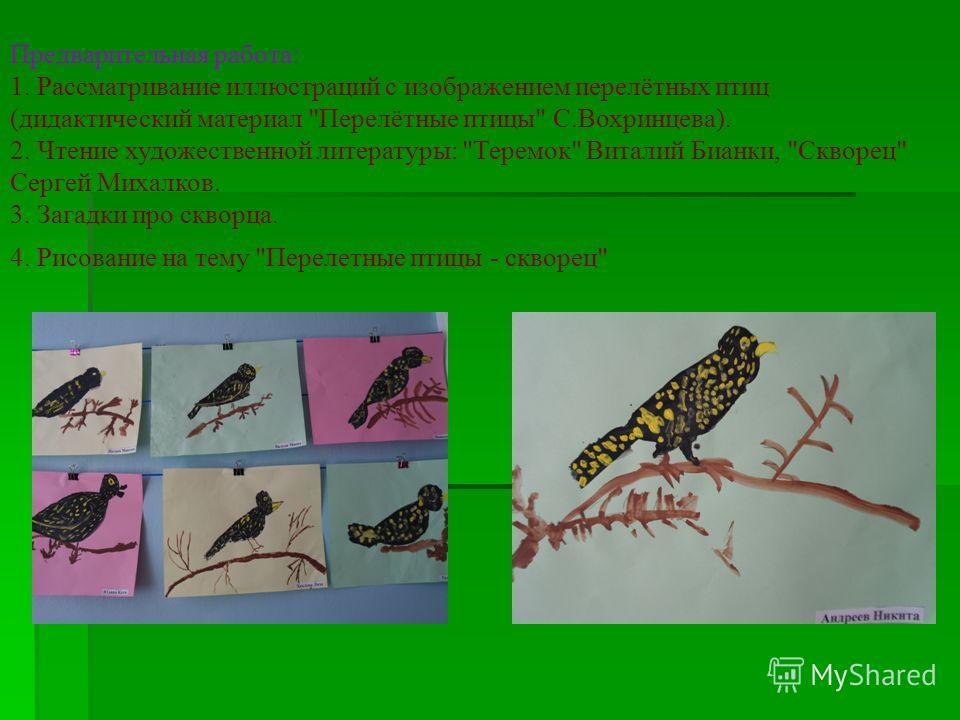 Предварительная работа: 1. Рассматривание иллюстраций с изображением перелётных птиц (дидактический материал