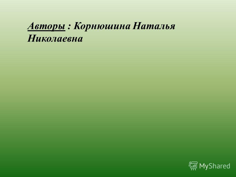 Используемые ресурсы: http://lukom.ru http://www.gurmania.ru http://www.vmiretrav.ru/sadogorod http://www.cookingclub.ru