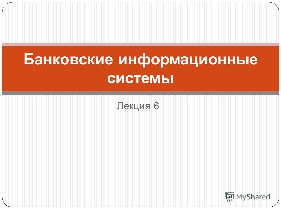 Лекция 6 Банковские информационные системы