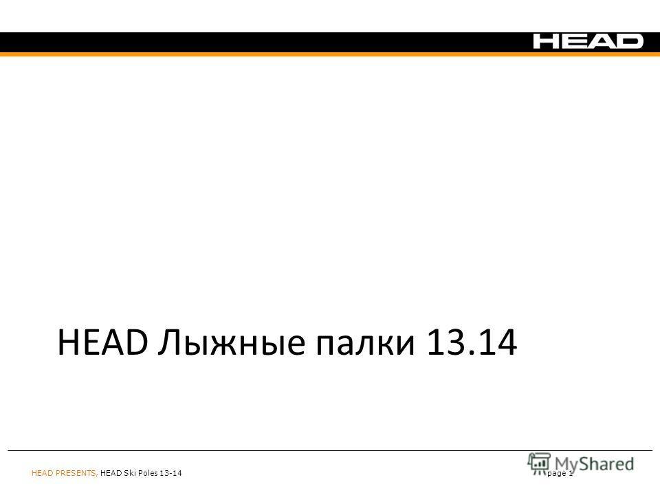 HEAD PRESENTS, HEAD Ski Poles 13-14page 1 HEAD Лыжные палки 13.14