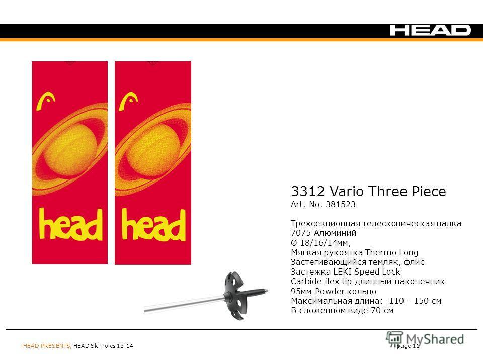 HEAD PRESENTS, HEAD Ski Poles 13-14page 11 3312 Vario Three Piece Art. No. 381523 Трехсекционная телескопическая палка 7075 Алюминий Ø 18/16/14мм, Мягкая рукоятка Thermo Long Застегивающийся темляк, флис Застежка LEKI Speed Lock Carbide flex tip длин