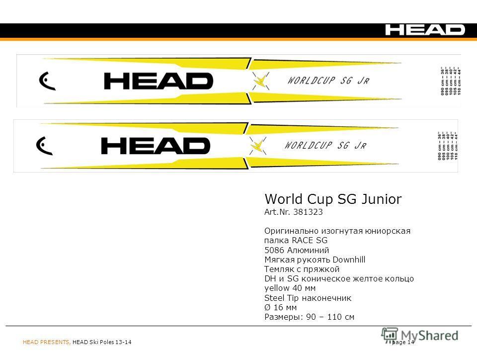 HEAD PRESENTS, HEAD Ski Poles 13-14page 14 World Cup SG Junior Art.Nr. 381323 Оригинально изогнутая юниорская палка RACE SG 5086 Алюминий Мягкая рукоять Downhill Темляк с пряжкой DH и SG коническое желтое кольцо yellow 40 мм Steel Tip наконечник Ø 16