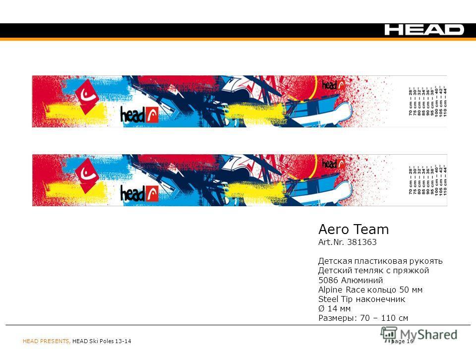 HEAD PRESENTS, HEAD Ski Poles 13-14page 16 Aero Team Art.Nr. 381363 Детская пластиковая рукоять Детский темляк с пряжкой 5086 Алюминий Alpine Race кольцо 50 мм Steel Tip наконечник Ø 14 мм Размеры: 70 – 110 см