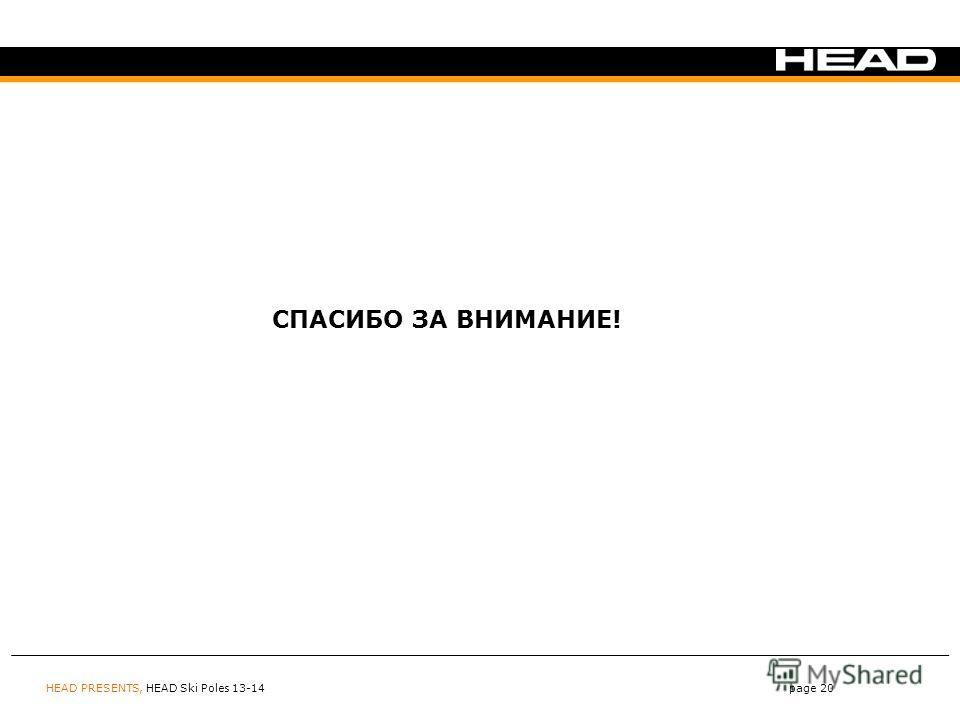HEAD PRESENTS, HEAD Ski Poles 13-14page 20 СПАСИБО ЗА ВНИМАНИЕ!