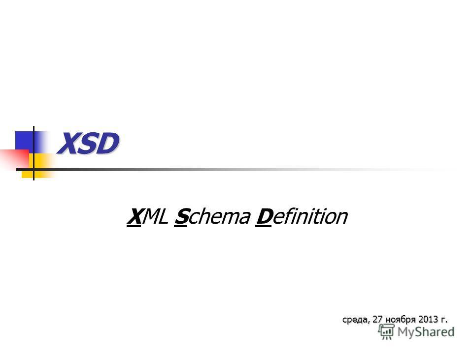 XSD XML Schema Definition среда, 27 ноября 2013 г.среда, 27 ноября 2013 г.среда, 27 ноября 2013 г.среда, 27 ноября 2013 г.среда, 27 ноября 2013 г.