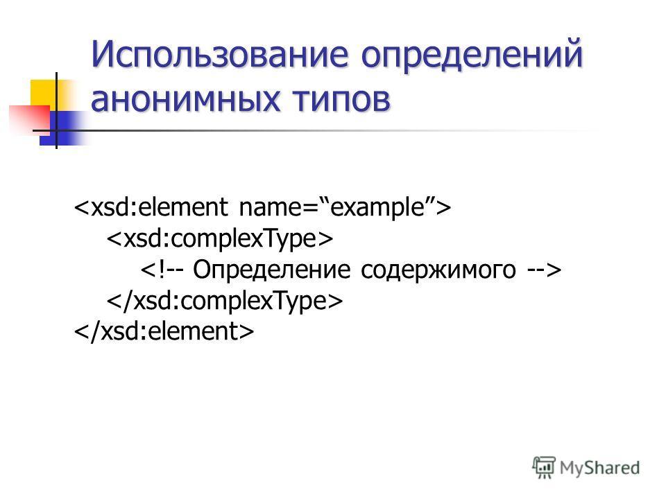 Использование определений анонимных типов
