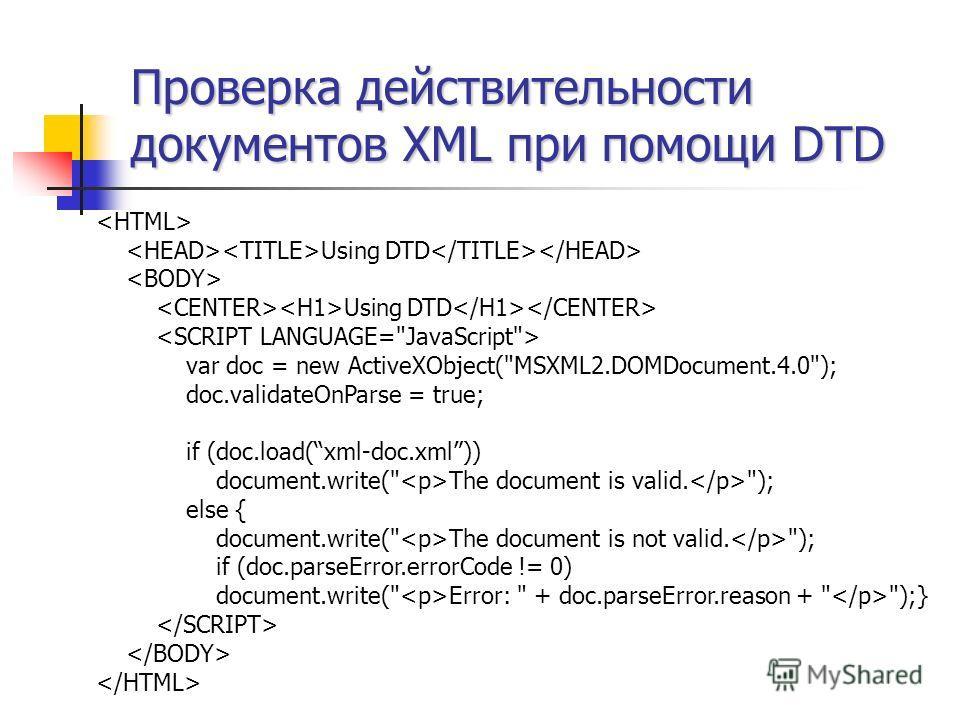 Проверка действительности документов XML при помощи DTD Using DTD Using DTD var doc = new ActiveXObject(