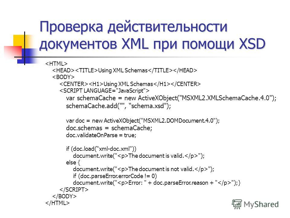 Проверка действительности документов XML при помощи XSD Using XML Schemas Using XML Schemas var schemaCache = new ActiveXObject(